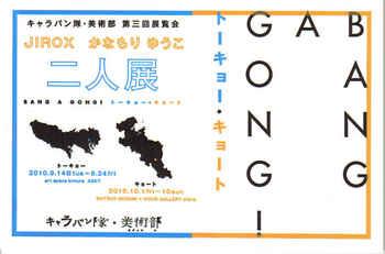 キャラバン隊BANGAGONGdm2.jpg